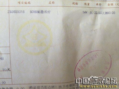 肩膀疤痕增生,上海第六人民医院注射平复后锶90治疗持续更新中。。。27-疤痕体质图片_疤痕疙瘩图片-中国疤痕论坛
