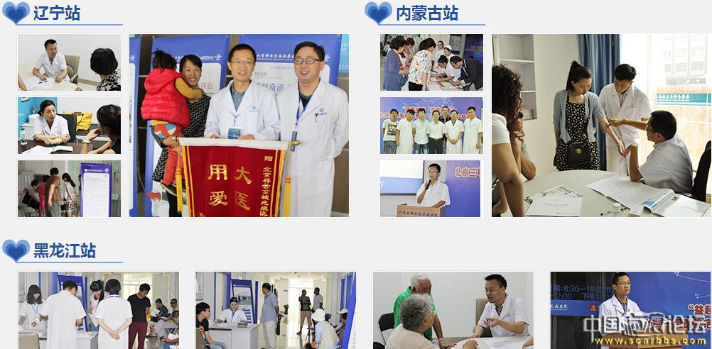 2015北京三甲医院疤痕公益专家团走基层•河北石家庄[石家庄]