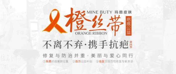 """""""橙丝带""""疤痕修复公益援助第四季[重庆]"""