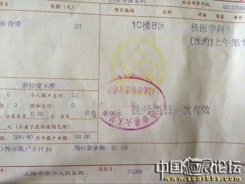 肩膀疤痕增生,上海第六人民医院注射平复后锶90治疗持续更新中。。。63-疤痕体质图片_疤痕疙瘩图片-中国疤痕论坛