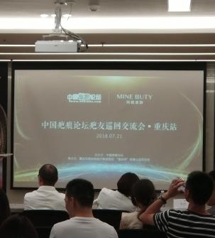 中国疤痕论坛疤友巡回交流会在重庆成功举办