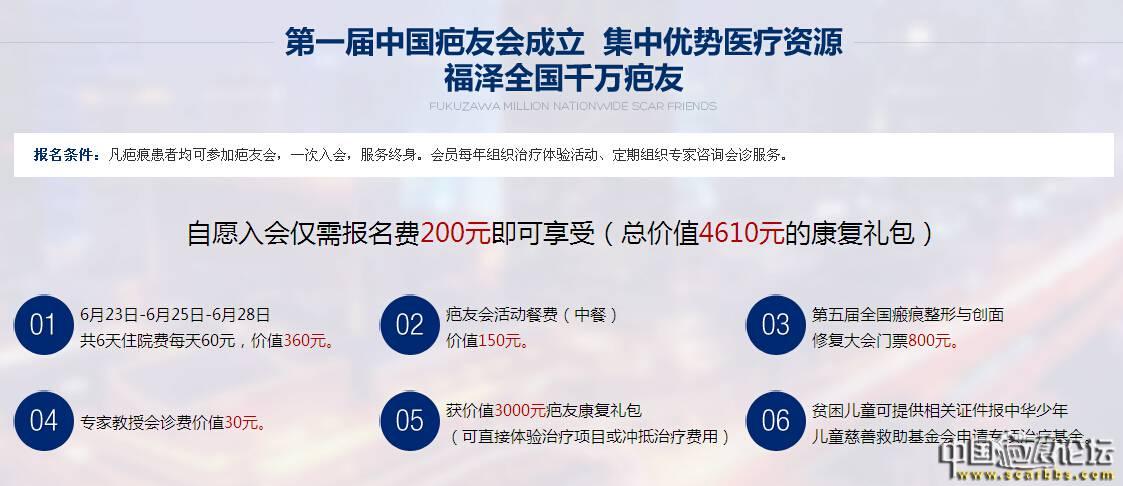 """""""疤友聚北京 相约6.26"""" 第一届中国疤友会疑难病例征集[北京市]"""