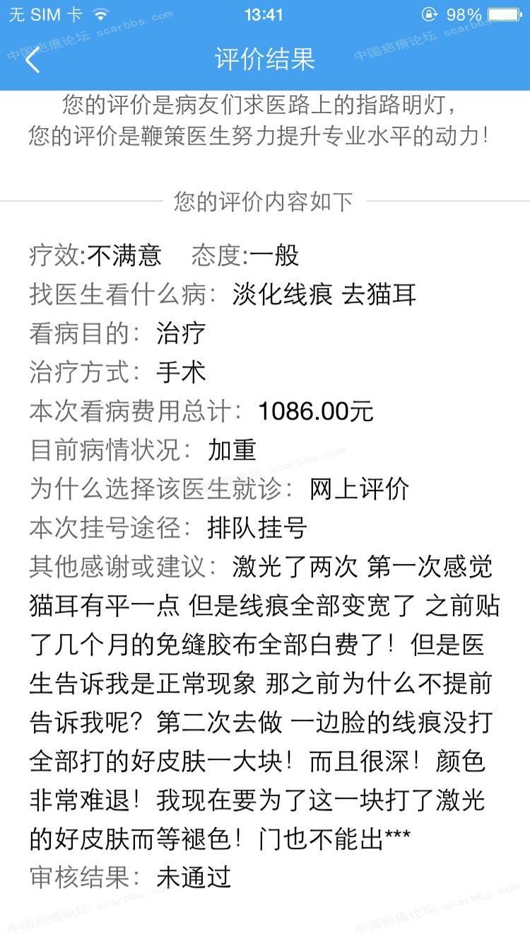 广东省皮肤病医院激光美容科何仁亮简直是庸医!好大夫网站是个骗子网站