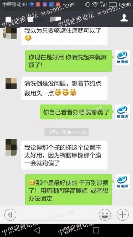 剖腹产疤痕修复十六天效果惊人!91-疤痕体质图片_疤痕疙瘩图片-中国疤痕论坛