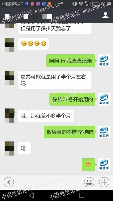 剖腹产疤痕修复十六天效果惊人!27-疤痕体质图片_疤痕疙瘩图片-中国疤痕论坛