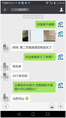 第一期乾佰纳疤痕平祛疤活动效果展示!2-疤痕体质图片_疤痕疙瘩图片-中国疤痕论坛