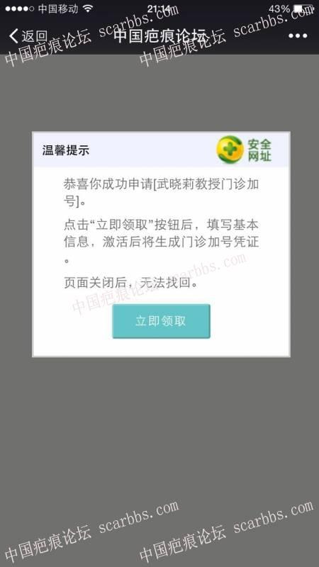 上海九院武晓莉教授门诊【加号】服务11-疤痕体质图片_疤痕疙瘩图片-中国疤痕论坛