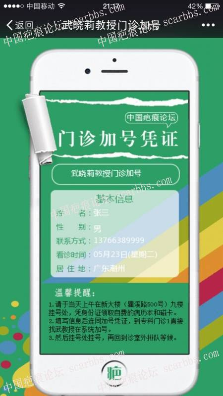 上海九院武晓莉教授门诊【加号】服务53-疤痕体质图片_疤痕疙瘩图片-中国疤痕论坛