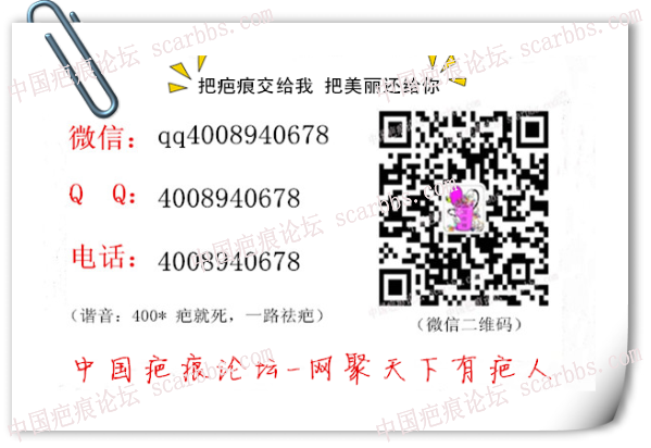 【直减500元】杨东运治疤明码标价