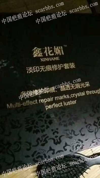 鑫花媚一点效果都没有,一盒用最多十次,还贵死了59-疤痕体质图片_疤痕疙瘩图片-中国疤痕论坛