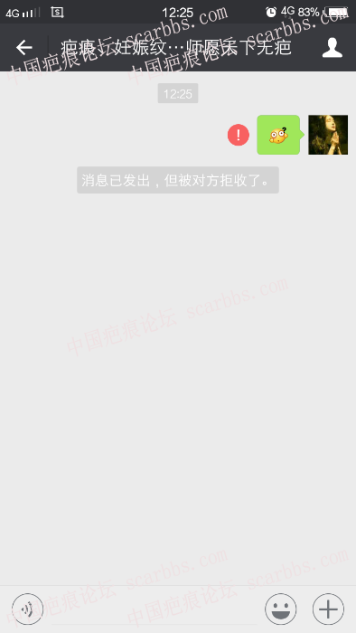鑫花媚一点效果都没有,一盒用最多十次,还贵死了99-疤痕体质图片_疤痕疙瘩图片-中国疤痕论坛