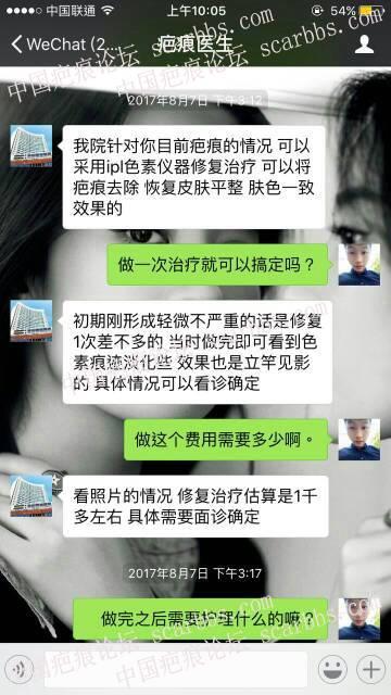 深圳鹏程医院就是骗子。91-疤痕体质图片_疤痕疙瘩图片-中国疤痕论坛