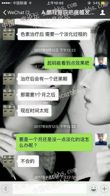 深圳鹏程医院就是骗子。68-疤痕体质图片_疤痕疙瘩图片-中国疤痕论坛