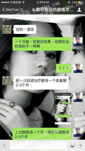深圳鹏程医院就是骗子。16-疤痕体质图片_疤痕疙瘩图片-中国疤痕论坛