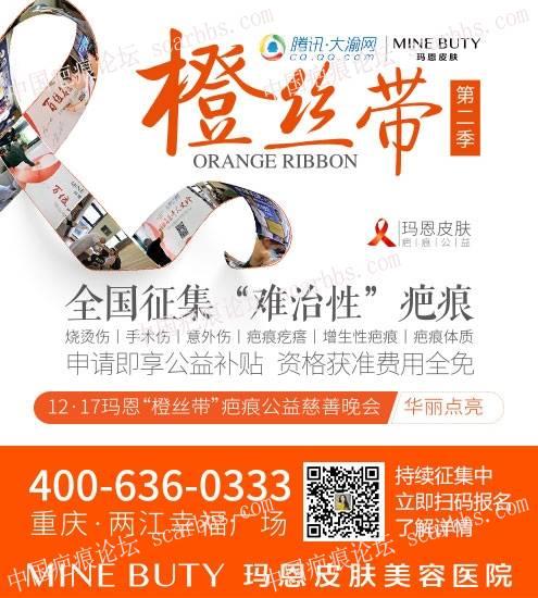 """""""橙丝带疤痕修复公益援助""""活动公告7-疤痕体质图片_疤痕疙瘩图片-中国疤痕论坛"""