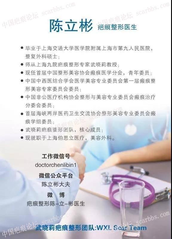 胸部疤痕疙瘩 术后半年复诊28-疤痕体质图片_疤痕疙瘩图片-中国疤痕论坛