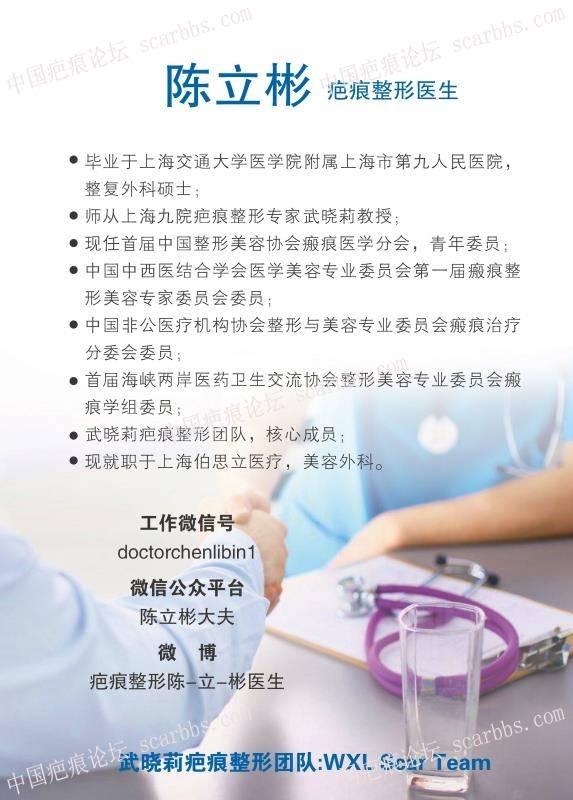 胸部/腋下疤痕疙瘩术后8个月复诊49-疤痕体质图片_疤痕疙瘩图片-中国疤痕论坛