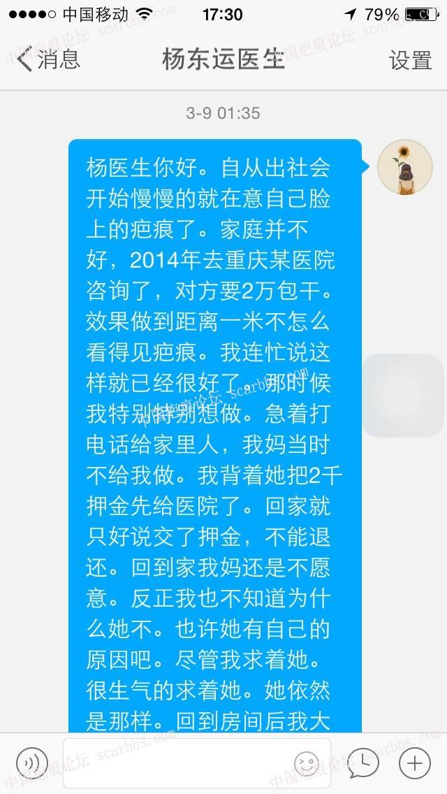原来我也是幸运的!76-疤痕体质图片_疤痕疙瘩图片-中国疤痕论坛