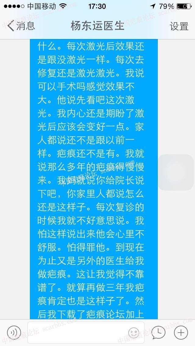 原来我也是幸运的!19-疤痕体质图片_疤痕疙瘩图片-中国疤痕论坛