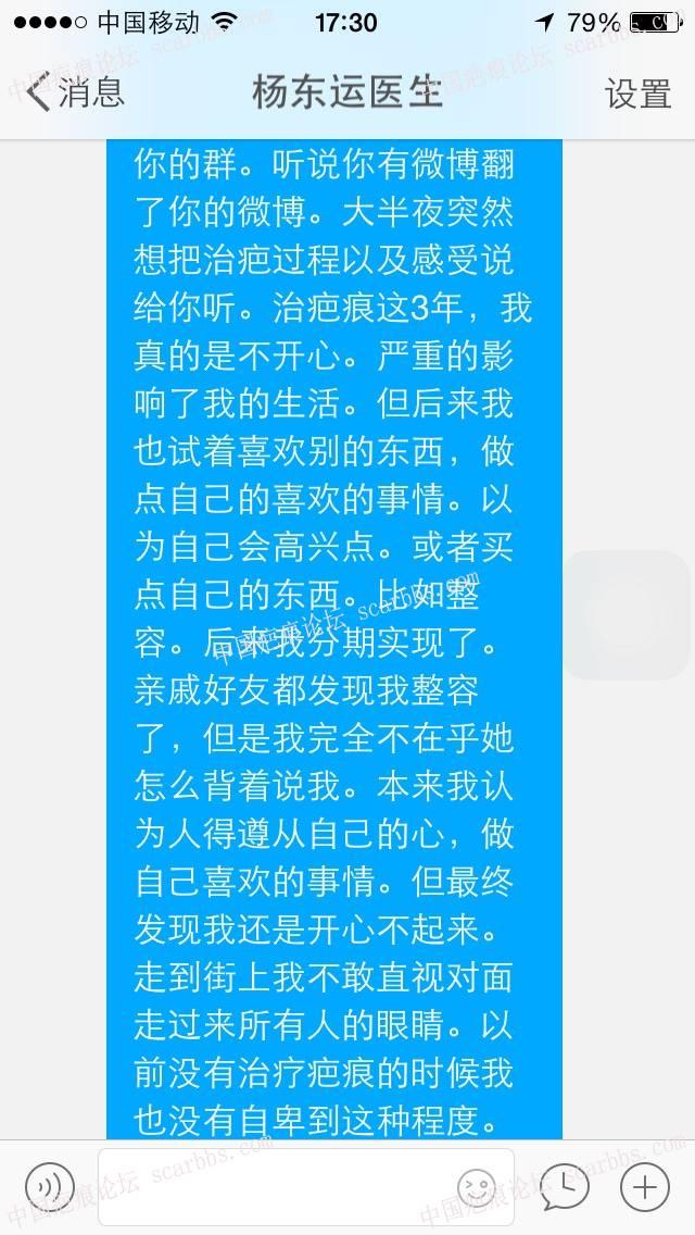 原来我也是幸运的!18-疤痕体质图片_疤痕疙瘩图片-中国疤痕论坛