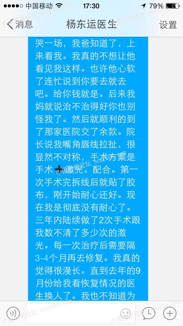 原来我也是幸运的!21-疤痕体质图片_疤痕疙瘩图片-中国疤痕论坛