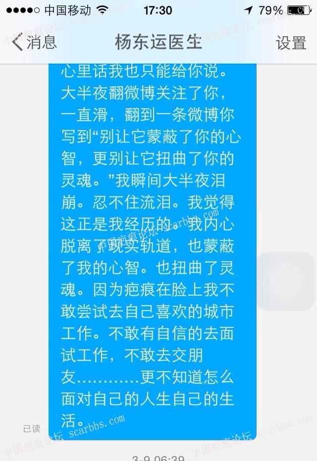 原来我也是幸运的!87-疤痕体质图片_疤痕疙瘩图片-中国疤痕论坛