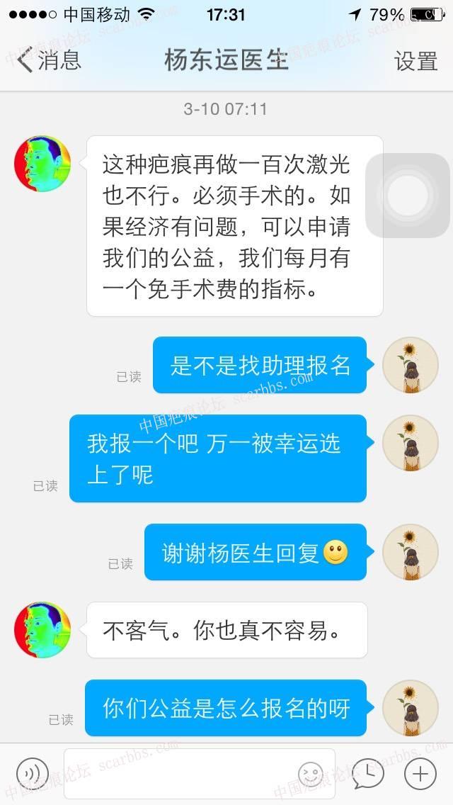 原来我也是幸运的!20-疤痕体质图片_疤痕疙瘩图片-中国疤痕论坛