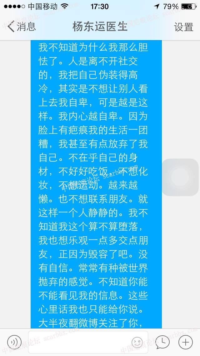 原来我也是幸运的!62-疤痕体质图片_疤痕疙瘩图片-中国疤痕论坛