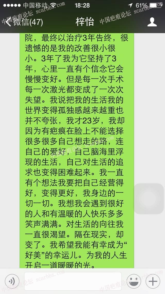 原来我也是幸运的!45-疤痕体质图片_疤痕疙瘩图片-中国疤痕论坛