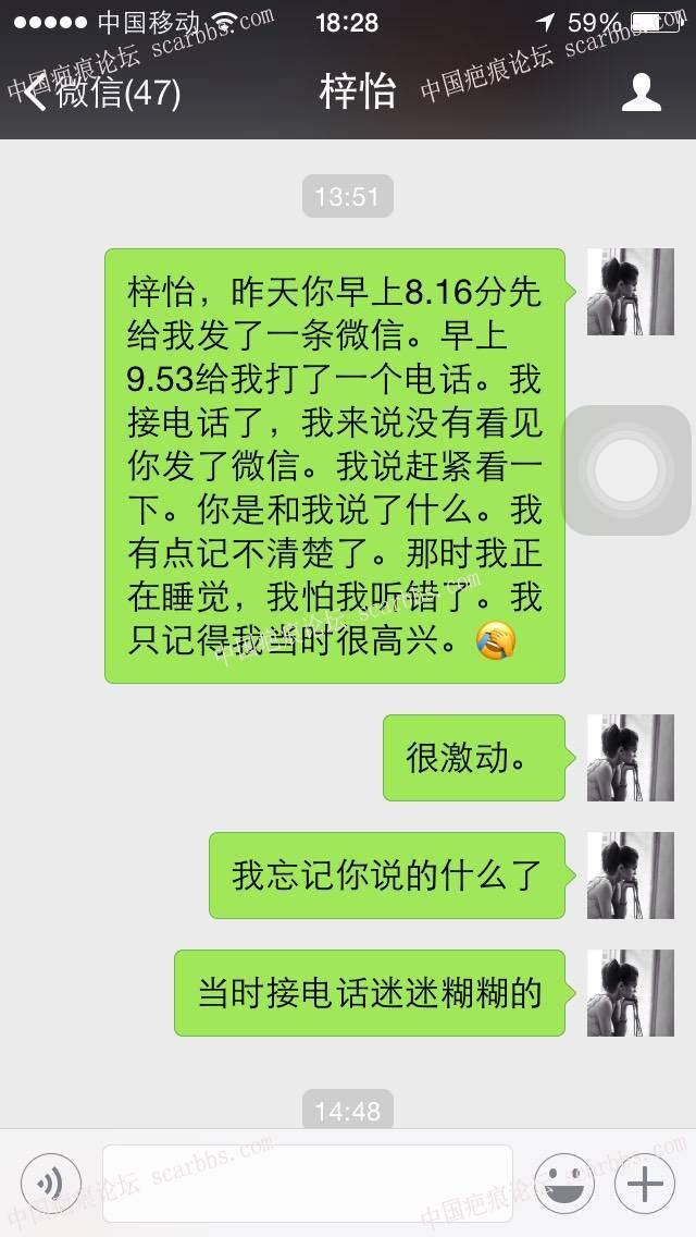 原来我也是幸运的!75-疤痕体质图片_疤痕疙瘩图片-中国疤痕论坛