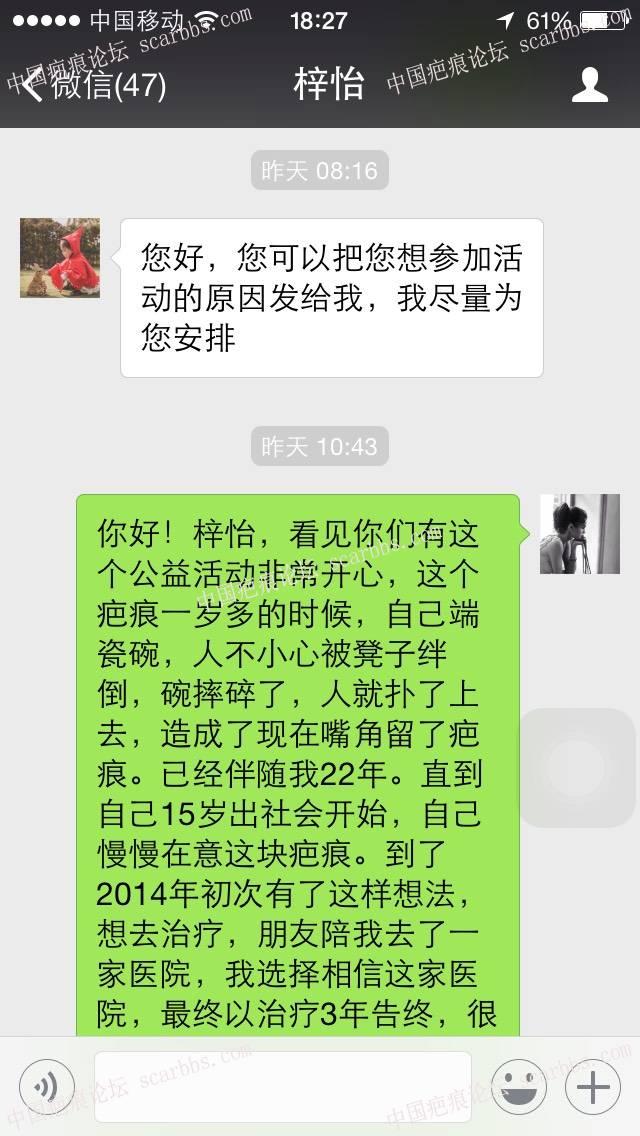 原来我也是幸运的!99-疤痕体质图片_疤痕疙瘩图片-中国疤痕论坛