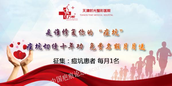 痘坑切缝十年功,免费名额月月送!54-疤痕体质图片_疤痕疙瘩图片-中国疤痕论坛