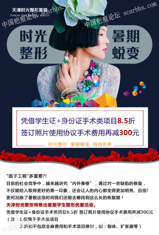 天津时光整形 暑期蝶变活动45-疤痕体质图片_疤痕疙瘩图片-中国疤痕论坛