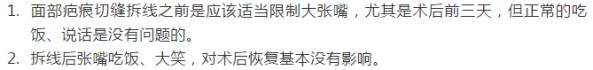 面部不规则疤痕术前术后分享 杨东运教授,面部不规则疤痕,LBD技术,