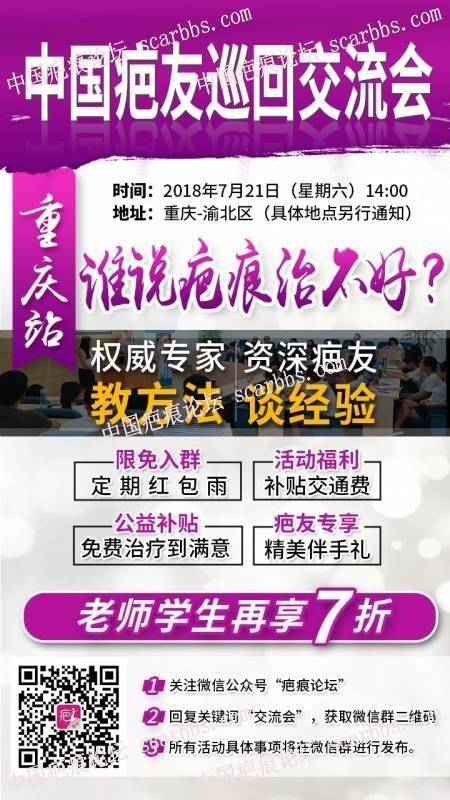 7月21日相聚重庆,一起与疤痕彻底做个了断31-疤痕体质图片_疤痕疙瘩图片-中国疤痕论坛