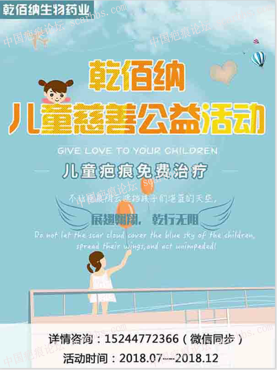 2018乾佰纳儿童疤痕免费治疗公益活动进行中441-烧汤伤疤痕图片-中国疤痕论坛
