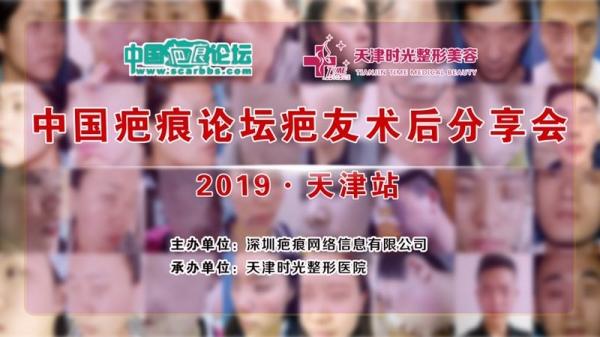 明天将在天津举行中国疤友术后分享会