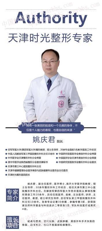 明天将在天津举行中国疤友术后分享会 疤友术后交流会,天津时光整形,青春痘治疗,时光,整形美容