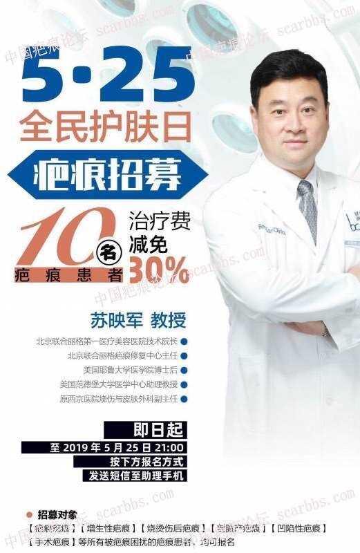 北京联合丽格第一医疗美容医院疤痕修复优惠活动[北京]