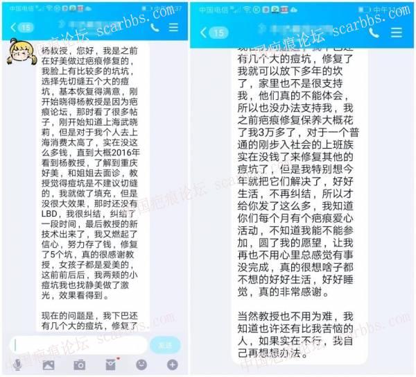 """""""爱无痕""""杨东运医疗美容诊所公益活动幸运儿名单公布(201906期)"""