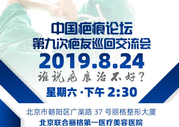 第九次疤友巡回交流会将在北京举行