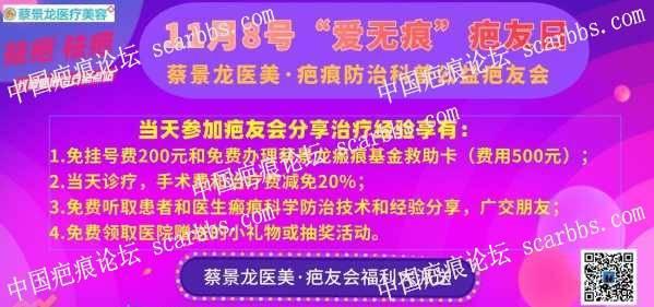 蔡景龙教授十一月份日程安排