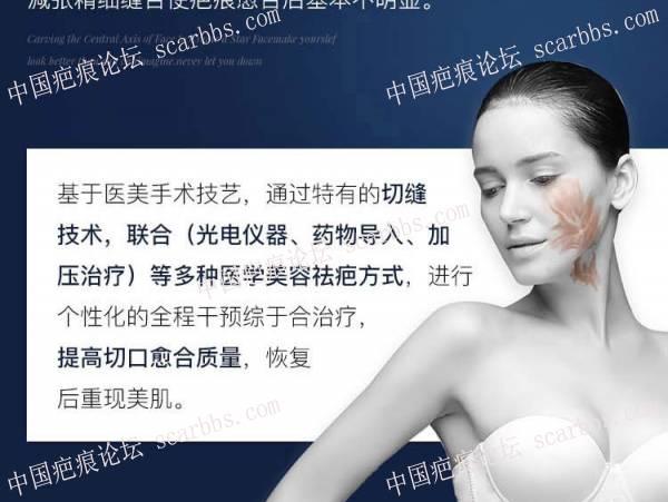 华美紫馨【手术祛疤】:精细修复,个性化祛疤方案,治疗周期短!