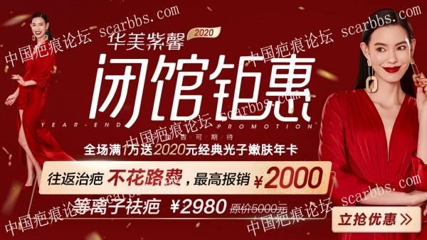 #华美紫馨闭馆钜惠;万物皆可期待# 路费报销来咯!!!