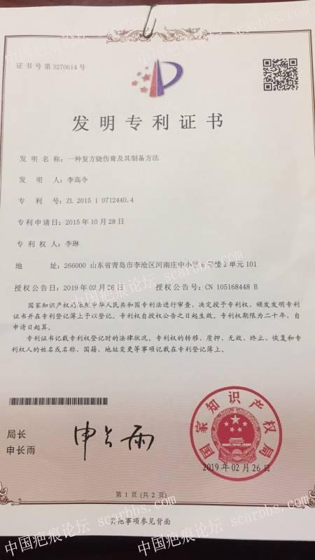 李高令2020年接治又一个受伤孩子(常州)