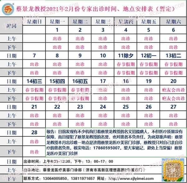 蔡景龙医美春节放假通知