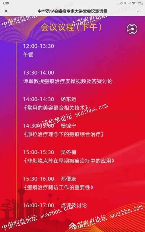 探秘中华医学会瘢痕专家大讲堂