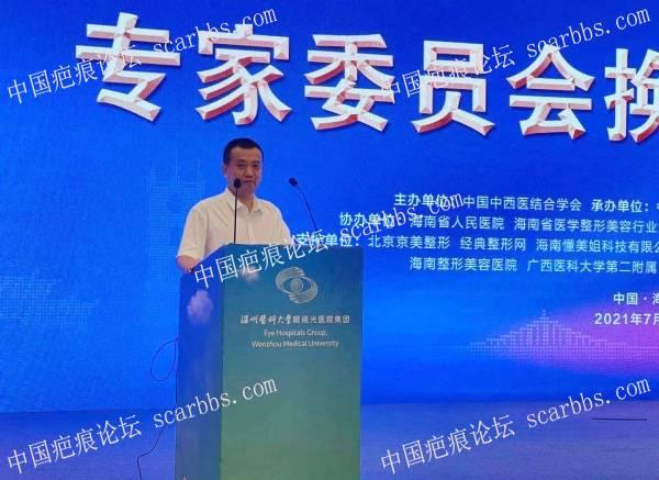 热烈祝贺杨永贵主任当选中国中西医结合学会瘢痕整形美容专家分会委员