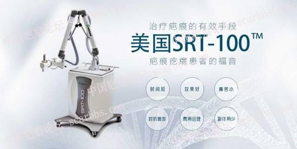 srt-100浅层放射治疗的治疗原理