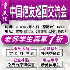 中国疤痕论坛疤友巡回交流会重庆站即将举办